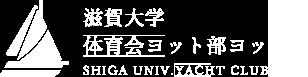 滋賀大学体育会ヨット部